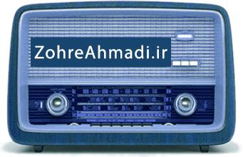 رادیو خانواده با زهره احمدی