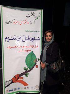 زهره احمدی در روز روانشناس