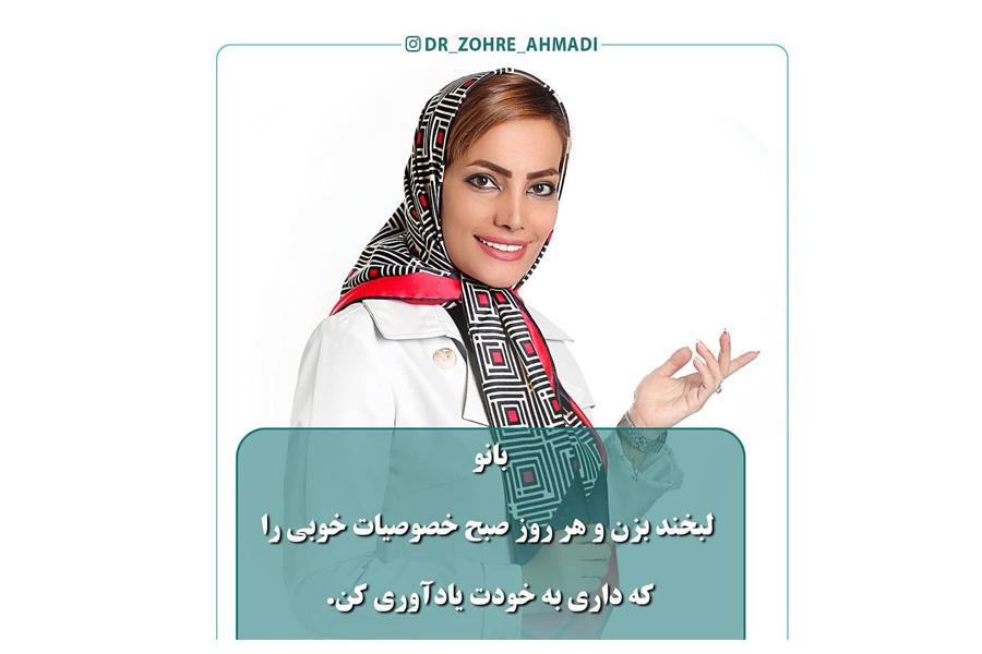 شعرسرایی دکتر زهره احمدی