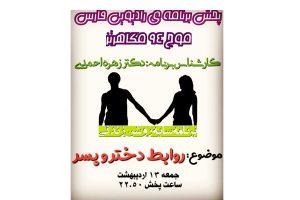 پخش برنامه رادیویی فارس